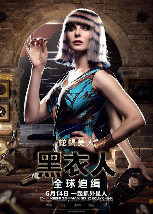 《黑衣人:全球追缉》异星通缉令海报 蛇蝎美人不好惹