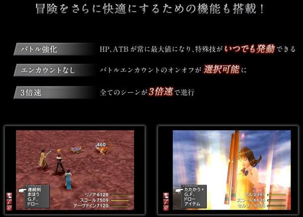 E3:《最終幻想8:HD復刻版》角色改進及新系統