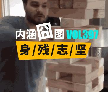 內涵囧圖VOL397 身殘志堅
