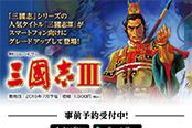 光荣推出《三国志3》mg娱乐场4355备用网址版 售价1900日元