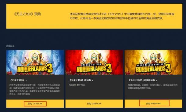《无主之地3》重新上架Epic 超级豪华版9月结束促销
