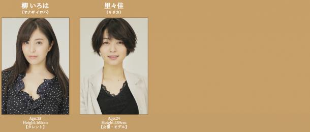 《如龍》新作助演女優前十出爐 最終結果7月公布