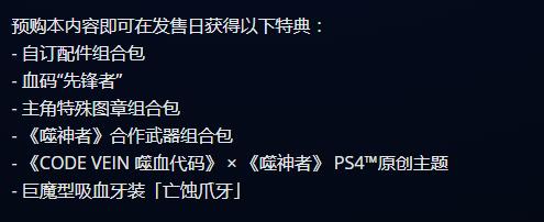 《噬血代碼》PS港服預購開始 豪華版售價609港幣