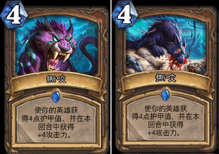 《炉石传说》8张卡牌卡面惨遭和谐 暴雪称与审核无关