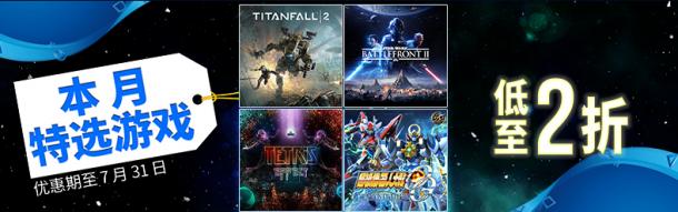 PS港服7月特選游戲 《泰坦隕落2》《星球大戰:前線2》