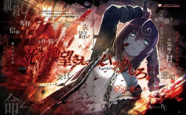 Fami通公布《死亡終局:輪回試煉2》PS4首批截圖