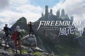 《火焰紋章:風花雪月》本月發售