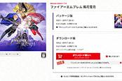《火焰紋章:風花雪月》eShop開啟預售