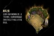 《刀塔霸业》推出初版勇士令状 玩家免费获得