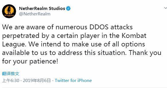 《真人快打11》玩家利用DDoS攻击瘫痪对手网络爬天梯