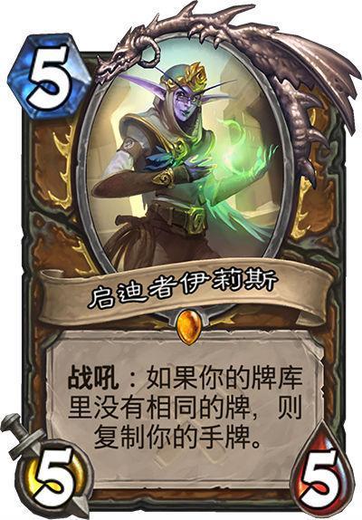 """《炉石传说》新版本""""奥丹姆奇兵""""来袭 登录送传说卡牌"""