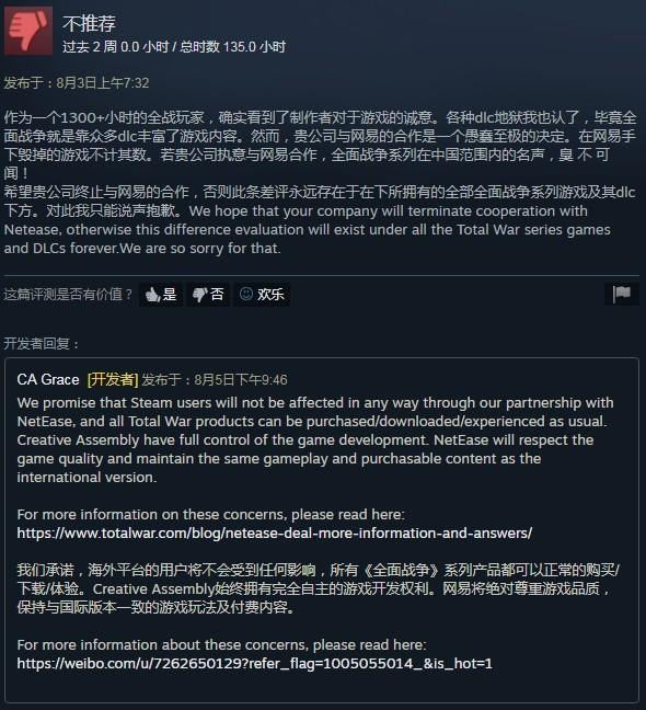 《全面战争:三国》近日突增大量差评 30日好评已降至58%