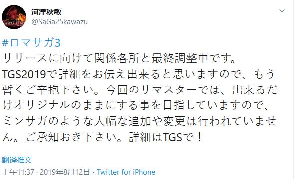 《浪漫沙加3重制版》即将完成 未来将公布更多详情