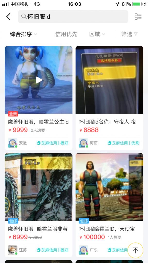 《魔獸世界》懷舊服id閑魚有售 買了就能一刀9999?