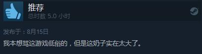 三维弹球真好玩! 《闪乱神乐:桃球》PC版已发售