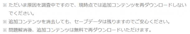 请直接删除DLC!任天堂回应《火焰纹章》扩张包导致游戏无法启动问题