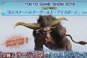 《怪猎世界》将于TGS直播实机讨伐金狮子