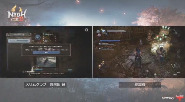 《仁王2》双人联机演示公开 还展示了马头鬼BOSS战