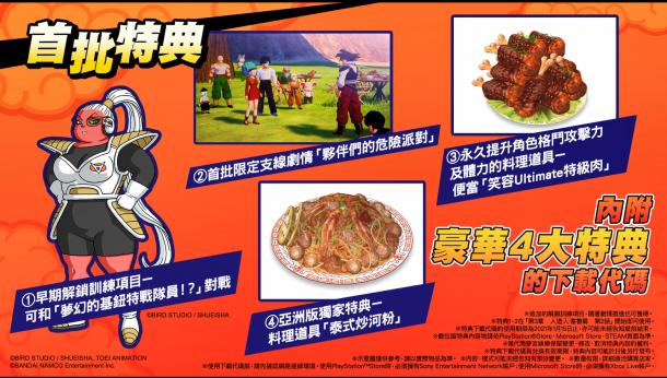 首批特典披露 《龙珠Z:卡卡罗特》中文TV宣传片!