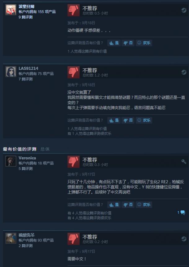 民间版生化 《白日噩梦1998》Steam评价为多半好评