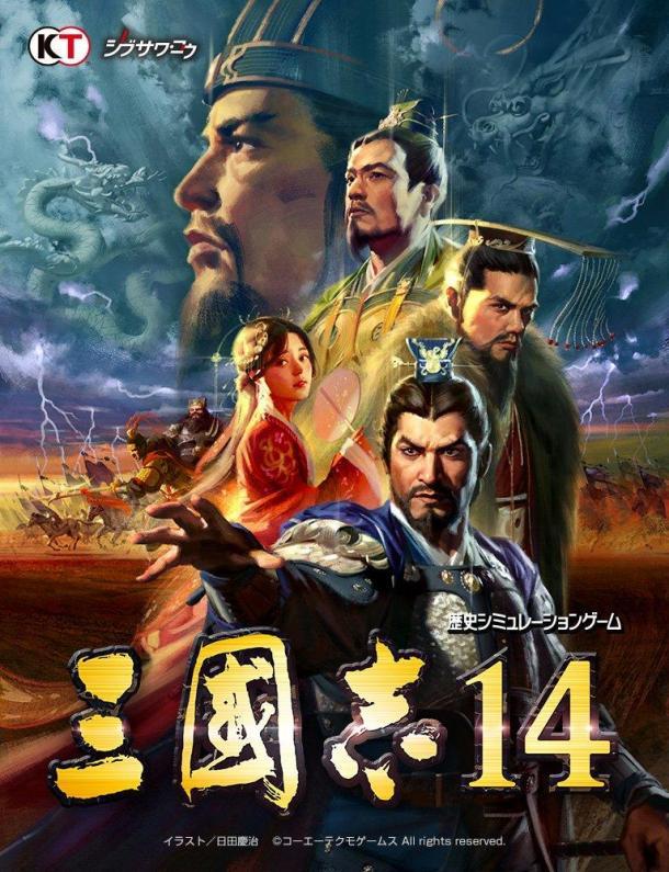 《三国志14》追加武将汇总第三弹 刘备次子登场