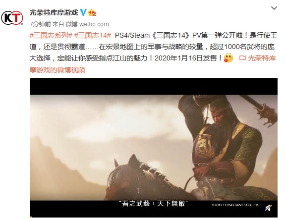 王道还是霸道?《三国志14》第一弹中文PV公开