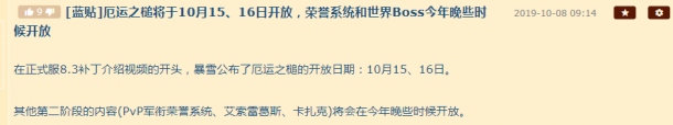 《魔兽世界》怀旧服第2阶段首发厄运之槌 10.15日开放