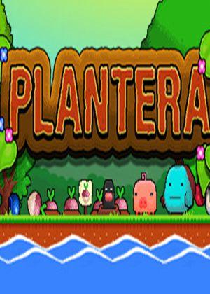 Plantera图片