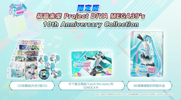 《初音未来:歌姬计划MEGA39's》最新中文宣传片 300套服装任你换
