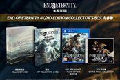 《永恒终焉4K/HD》公布中文版 12月上架PS4平台