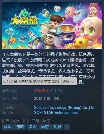 《大富翁10》11月更新预告 官方承诺修复问题提升游戏品质