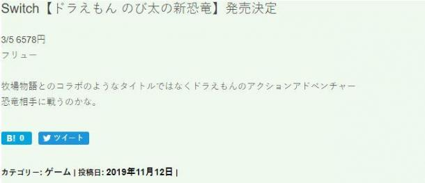 冒險新作《哆啦A夢:大雄的新恐龍》明年3月發售