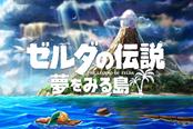 塞尔达传说织梦岛乌龟岩全宝箱位置图文攻略