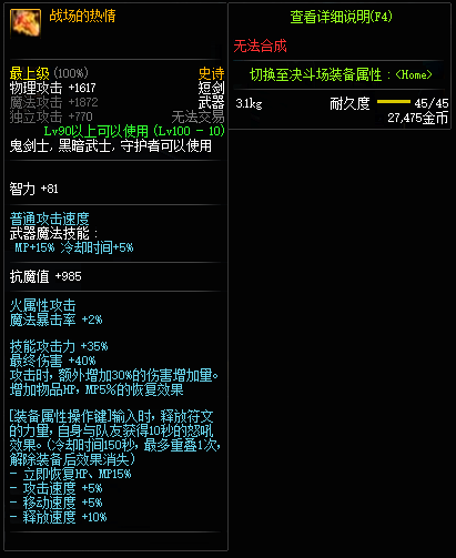 DNF100级鬼剑史诗武器属性一览