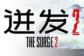 """《迸发2》全新DLC""""克拉肯"""" 将于1月16日推出"""