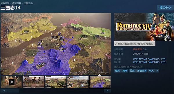 """《三國志14》正式發售 Steam評價為""""多半差評"""""""
