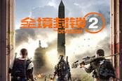 《全境封鎖2》第二年季票(紐約軍閥)3月3日發售