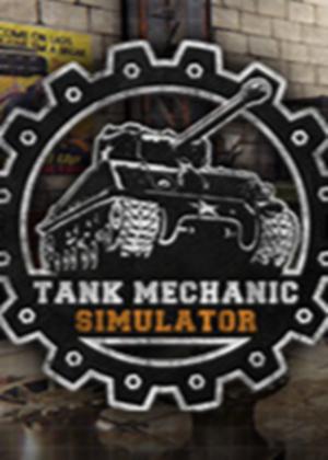 坦克修理模拟