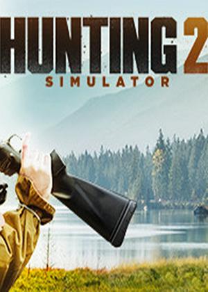 狩猎模拟2