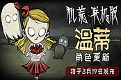 《饑荒聯機版》溫蒂角色3月19日將迎來更新