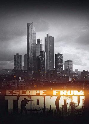 逃离塔科夫
