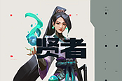 《Valorant》拳头FPS公布新角色预告 中国贤者登场
