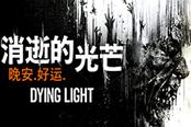 《消逝的光芒》DLC限时免费领 捐出收入助力抗疫