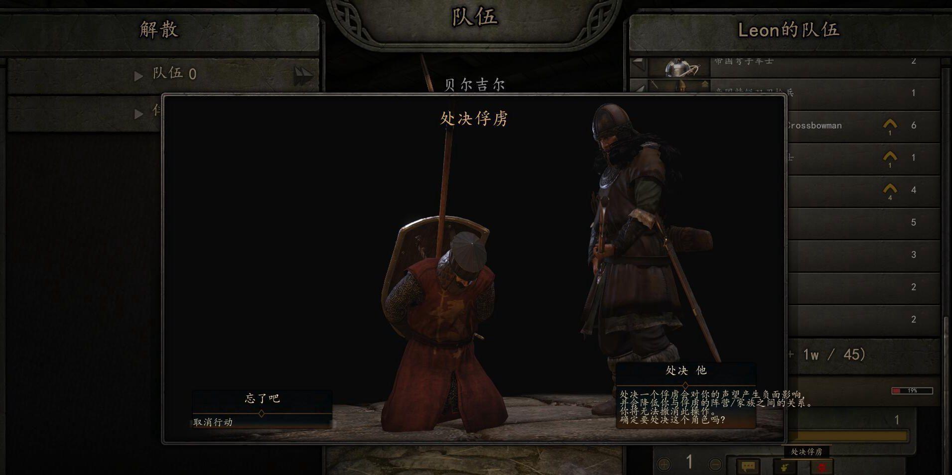 骑马与砍杀2处决俘虏后果一览