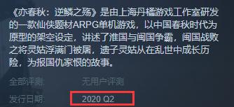 亦春秋Steam版发售时间一览