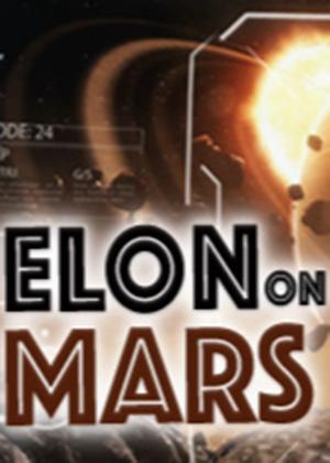 伊隆在火星