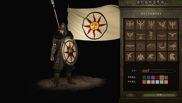 骑马与砍杀2太阳骑士旗帜代码分享