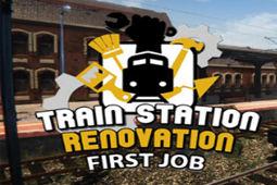 火车站装修-第一份工作