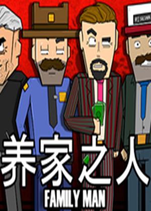 养家之人养家之人中文版下载攻略秘籍
