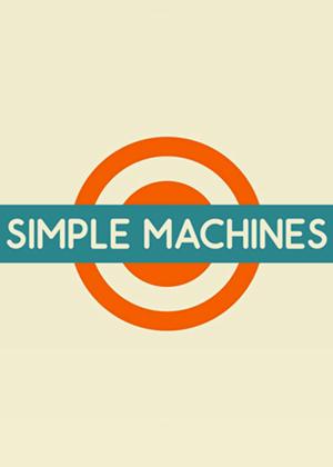 简单机械图片